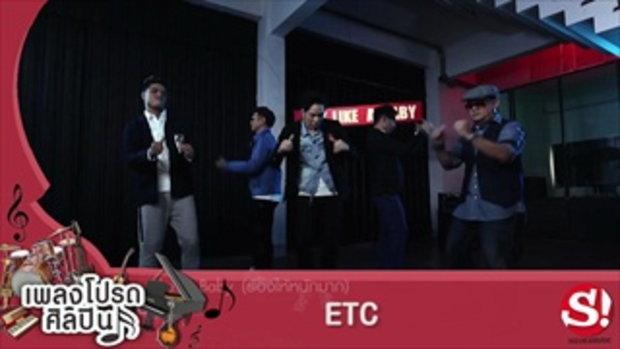 เพลงโปรดศิลปิน ETC