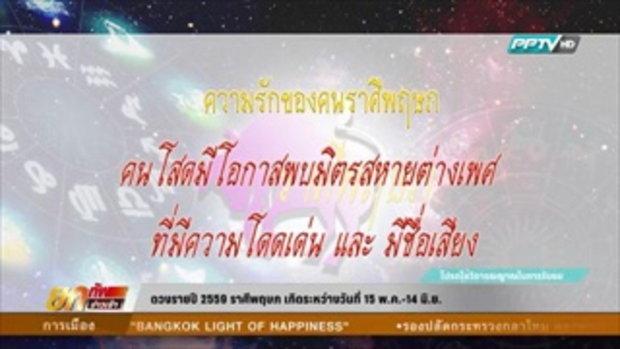 ดวงรายปี 2559 ราศีพฤษภ เกิดระหว่างวันที่ 15 พ.ค. 14 มิ.ย.