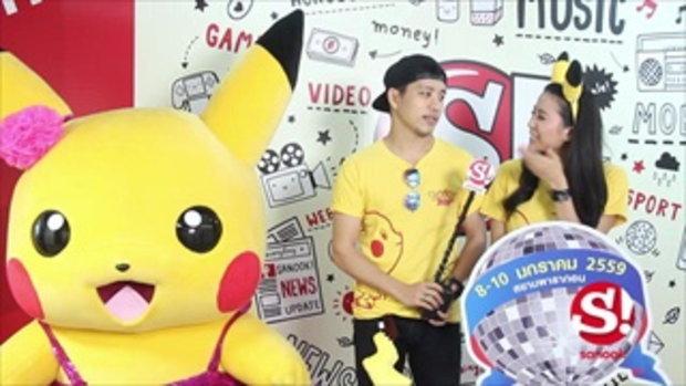โบว์-ตี๋ AF เล่าความพิเศษของงาน Pokemon Day