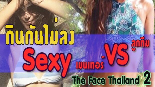 The face thailand2 Sexy กินกันไม่ลง เมนเทอร์ VS ลูกทีม