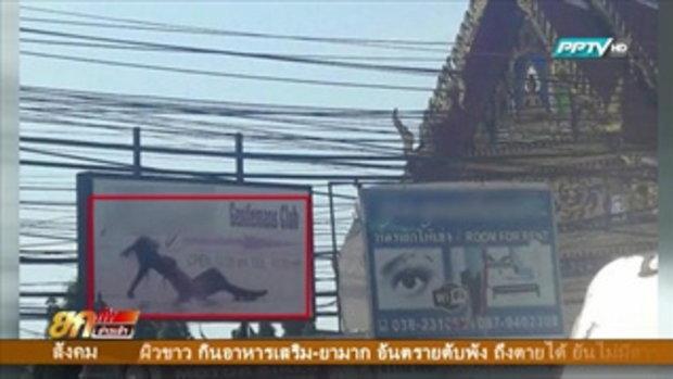 ชาวพัทยาโวย ป้ายโฆษณาขึ้นไม่เหมาะสมในเขตวัด - 13 มกราคม 2559