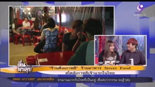 """""""ติ่งเกาหลี"""" ร้านอาหาร Street Food สไตล์เกาหลี เจ้าแรกในไทย!"""