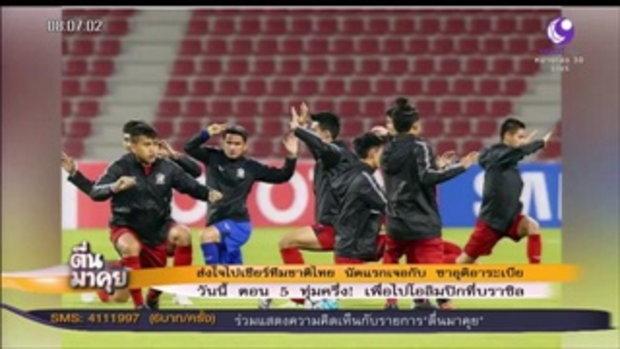 """ร่วมส่งใจเชียร์ """"นักฟุตบอลทีมชาติไทย"""" คืนนี้เจอ """"ซาอุ"""" เป็นนัดแรก"""