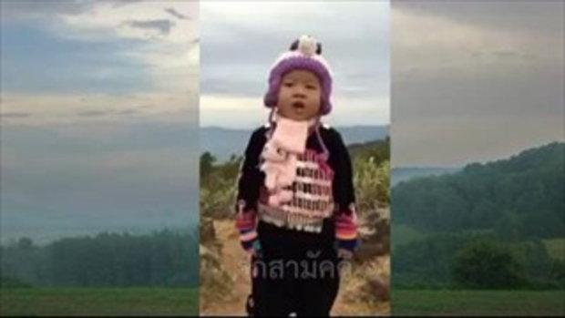 เด็กม้งร้องเพลงชาติ (มีซับ) ฮามาก
