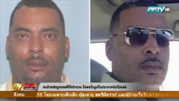 คนร้ายส่งรูปเซลฟี่ให้ตำรวจ ไม่พอใจรูปในประกาศจับไม่หล่อ