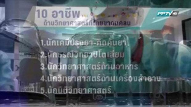 นักวิทยาศาสตร์ที่ประเทศไทยขาดแคลน