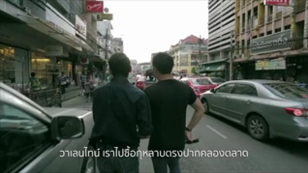 PERSPECTIVE - ตอนพิเศษ Special Tape [3 ม.ค 59] (1_4)