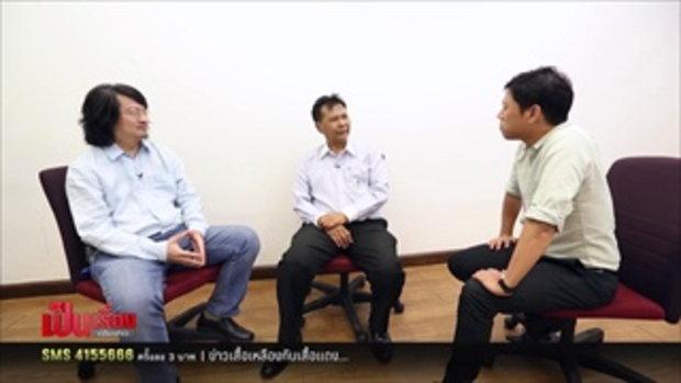 เหลือง vs. แดง สงบศึก? ตอน 2 - เป็นเรื่องเป็นข่าว 12 มกราคม 2559