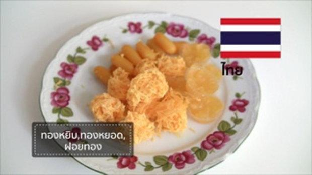 Did You Know... คุณรู้หรือไม่ แต่ละประเทศกินอาหารอะไรช่วงปีใหม่
