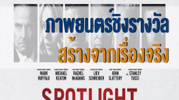 ดูแล้วบอกต่อ Spotlight 2016 หนังชิงรางวัล สร้างจากเรื่องจริง