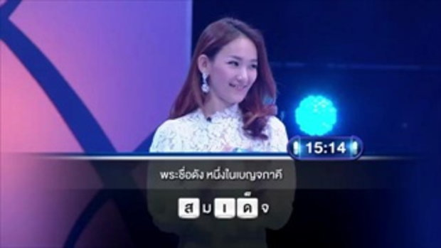 ตกสิบหยิบล้าน Still Standing Thailand - 24 ธันวาคม 58