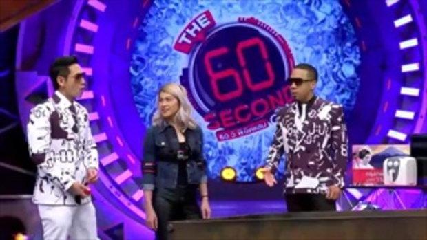 รายการ The 60 seconds game 60 วิ พิชิตแสน 15 มกราคม 2559