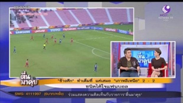 ฟุตบอลไทยถึงไม่ได้ไปต่อ แต่ได้ใจเต็มๆ !!