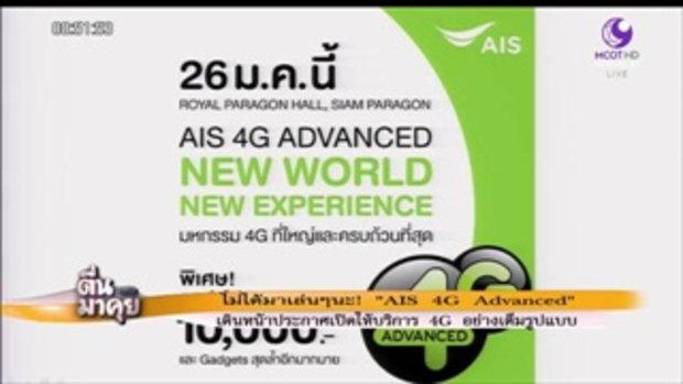 """มหกรรม """"AIS4G Advanced FAIR"""" พรุ่งนี้ห้ามพลาด!!"""
