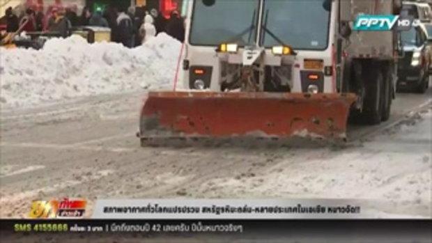 สภาพอากาศทั่วโลกแปรปรวน สหรัฐฯหิมะถล่ม หลายประเทศในเอเชีย หนาวจัด!!