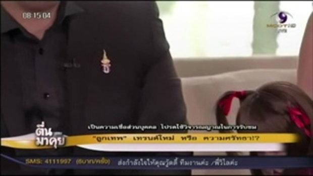 หมอแมค ผู้นำความเชื่อลูกเทพ สู่สังคมไทย