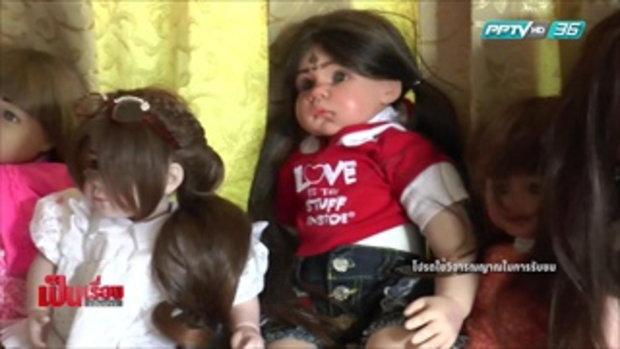 ตุ๊กตาลูกเทพ แฟชั่น ความเชื่อ ยุคดิจิทัล - เป็นเรื่องเป็นข่าว 25 ม.ค. 59
