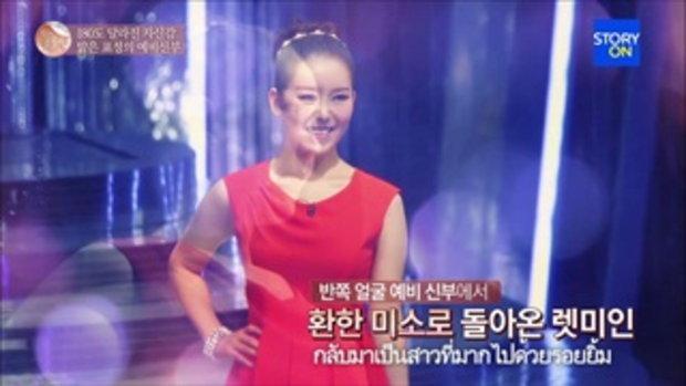ID Hospital : Let Me In Season 5 ฮงฮยอนกยอง การแปลงโฉมจากเจ้าสาวหน้าเบี้ยว หน้าผากบุ๋ม กลายเป็นเจ้าส