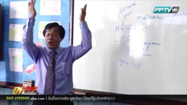 วิกฤตหนัก! ไทยขาดแคลนครู ตอน 2  27 มกราคม 2559