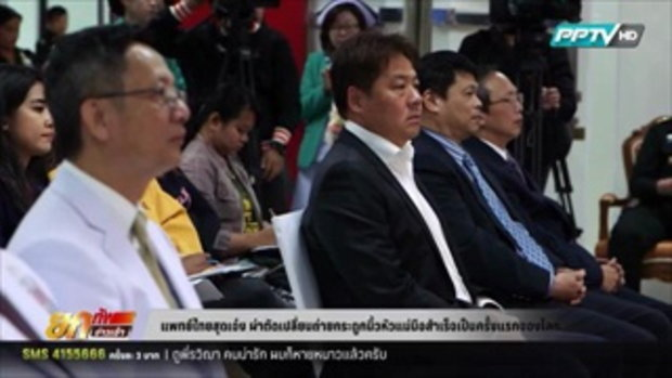 แพทย์ไทยเจ๋ง ผ่าตัดเปลี่ยนถ่ายกระดูกนิ้วหัวแม่มือสำเร็จเป็นครั้งแรกของโลก 27/1/59