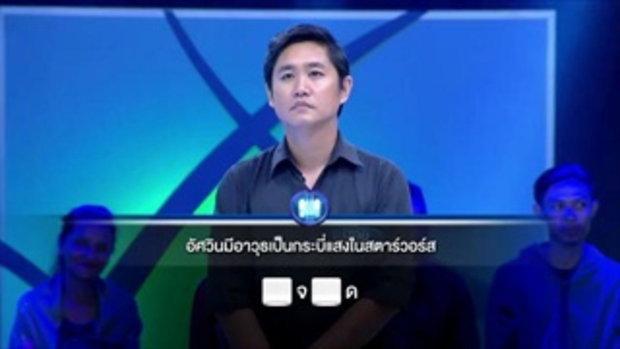 รายการ ตกสิบหยิบล้าน Still Standing Thailand  26 มกราคม 59