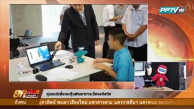หุ่นยนต์เพื่อกระตุ้นพัฒนาการเด็กออทิสติก  29 มกราคม 2559