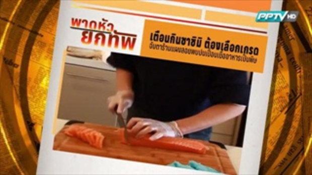 เตือนกินซาซิมิ ต้องเลือกเกรด จับตาร้านแผงลอยพบปนเปื้อนเชื้ออาหารเป็นพิษ 1/2/59