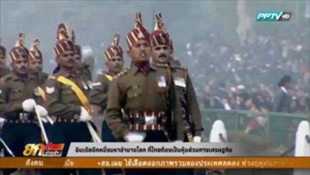 คุยกับดำรง - อินเดียอีกหนึ่งมหาอำนาจโลก ที่ไทยต้องเป็นหุ้นส่วนทางเศรษฐกิจ 1/2/59