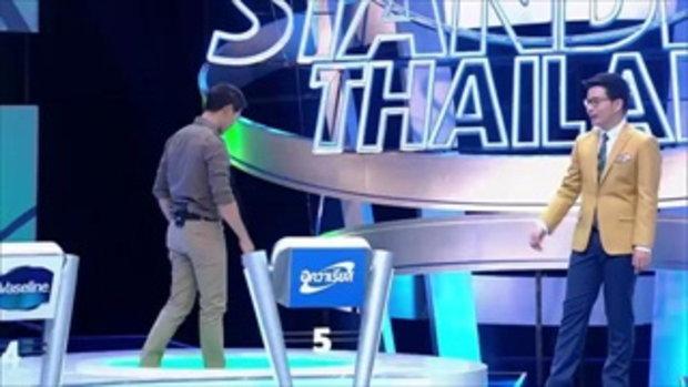 รายการ ตกสิบหยิบล้าน Still Standing Thailand - 29 มกราคม 59 [FULL]