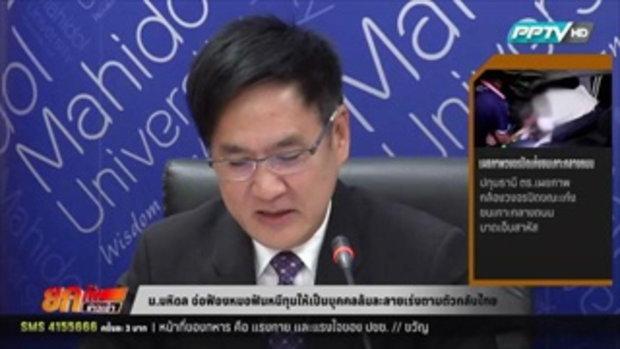 ม.มหิดลจ่อฟ้องหมอฟันหนีทุนให้เป็นคนล้มละลาย เร่งตามตัวกลับไทย  2 กุมภาพันธ์ 2559