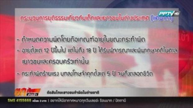 กระบวนการยุติธรรม กับบทลงโทษเยาวชนทำผิดในไทย  3 ก.พ. 59