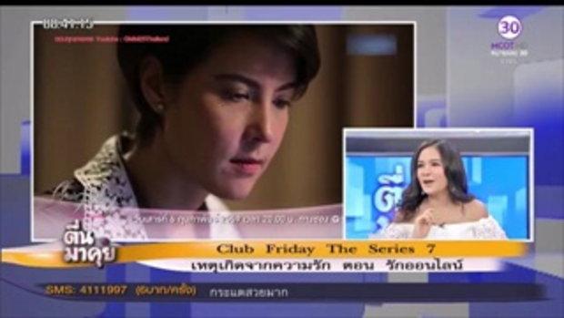 ธัญญ่า กระแต รับบทหนักใน Club Friday The Series 7