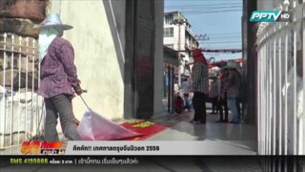 เทศกาลตรุษจีนปีวอก 2559 คึกคัก!!  5 กุมภาพันธ์ 2559