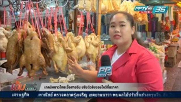 เทคนิคชาวไทยเชื้อสายจีน ปรับตัวรับของไหว้ขึ้นราคา