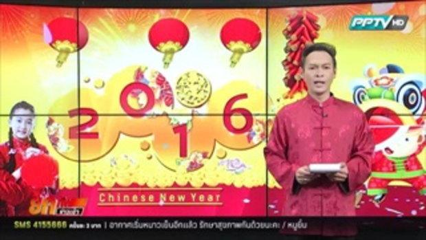 ฮือฮา! เศรษฐีใจบุญเมืองอุดร เปิดบ้านแจกอั่งเปาตรุษจีน คนครึ่งหมื่นแห่รับ  8 กุมภาพันธ์ 2559