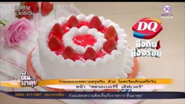 """ฉลองเทศกาลตรุษจีน ไอศกรีมเค้กแดรี่ควีน หน้า """"สตรอเบอร์รี่ เลิฟเวอร์"""""""