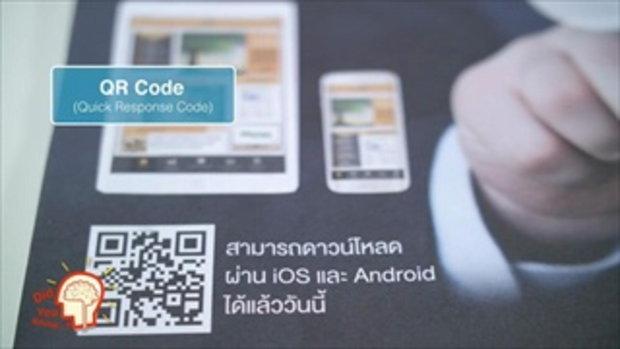 Did You Know... คุณรู้หรือไม่ QR Code คืออะไร