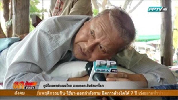 คุยกับดำรง  ภูมิใจแพทย์แผนไทย นวดตอกเส้นรักษาโรค 9 กุมภาพันธ์ 2559