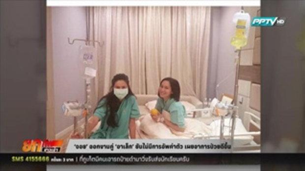 จอย' ออกงานคู่ 'อาเล็ก' ยันไม่มีการอัพค่าตัว เผยอาการป่วยดีขึ้น 9 กุมภาพันธ์ 2559