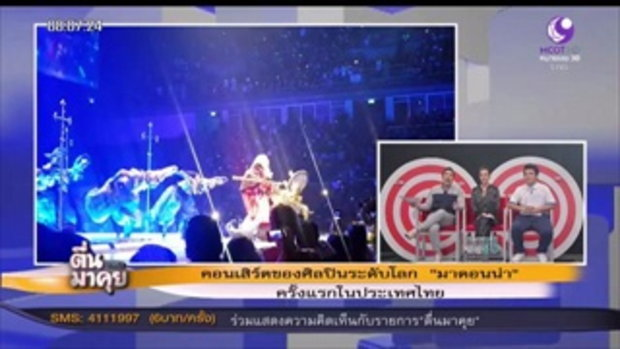 """""""มาดอนน่า"""" จัดเต็มรูปแบบครั้งแรกในประเทศไทย!!"""