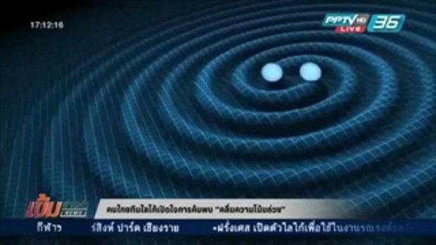 """คนไทยทีมไลโก้เปิดใจการค้นพบ """"คลื่นความโน้มถ่วง"""""""