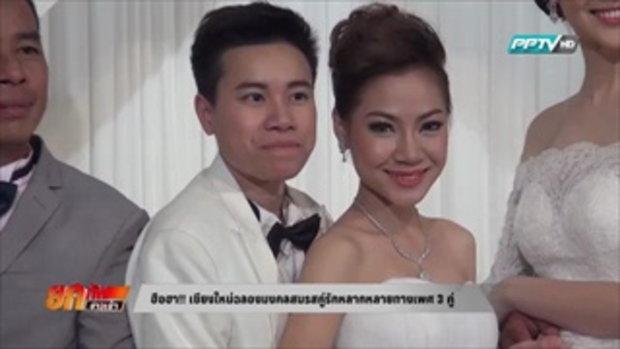 ฮือฮา!! เชียงใหม่ฉลองมงคลสมรสคู่รักหลากหลายทางเพศ 3 คู่  15 กุมภาพันธ์ 2559