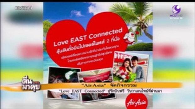 """ดี้ดี! """"Love EAST Connected"""" คู่รักบินฟรี วันวาเลนไทน์ที่ผ่านมา"""