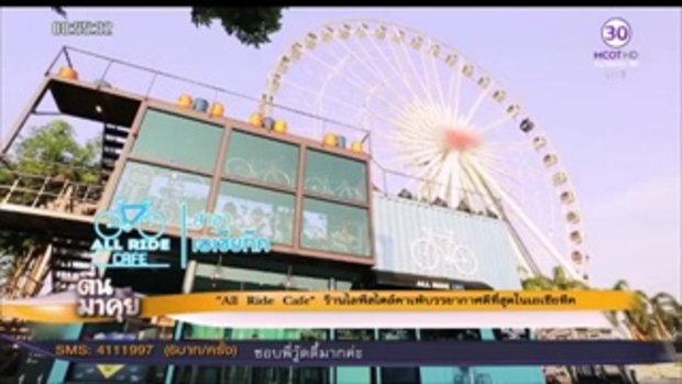 """ว้าววว """"All Ride Café"""" คาเฟ่บรรยากาศดีที่สุด ในเอเชียทีค ลดราคาสูงถึง 20%"""