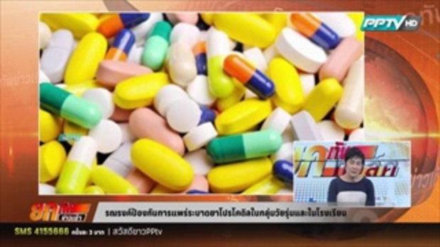 รณรงค์ป้องกันการแพร่ระบาดยาเสพติดในกลุ่มวัยรุ่นและในโรงเรียน  18 กุมภาพันธ์ 2559