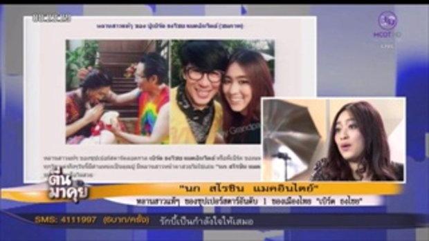 """เปิดตัว นก สโรชิน"""" หลานสาวซุปเปอร์สตาร์อันดับ 1 ของเมืองไทย """"เบิร์ด ธงไชย"""""""