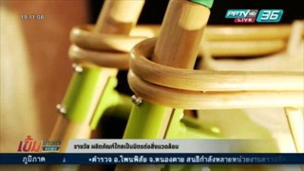 สกู๊ป รางวัล ผลิตภัณฑ์ไทยเป็นมิตรต่อสิ่งแวดล้อม
