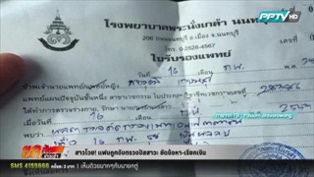 สาวโวย! แฟนถูกจับตรวจปัสสาวะ ยัดข้อหา เรียกเงิน 19 กุมภาพันธ์ 2559