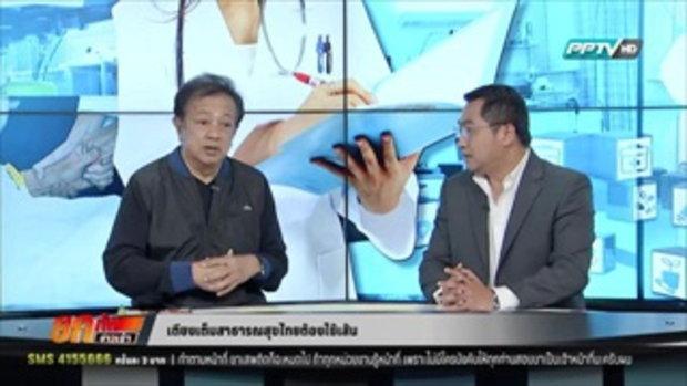 คุยกับดำรง เตียงเต็มสาธารณสุขไทยต้องใช้เส้น 18 กุมภาพันธ์ 2559