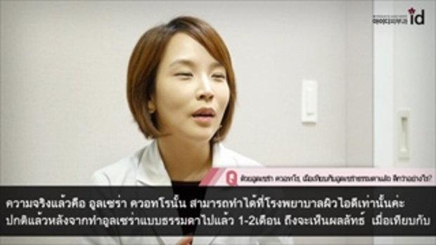 IDHOSPITAL[โรงพยาบาลไอดี]ใครอยากหน้าใสเหมือนคนเกาหลี ชมการสัมภาษณ์เกี่ยวกับอูลเซร่าฅ